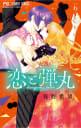 恋と弾丸【電子限定特典 カラーイラストギャラリー付き】(6)