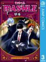 マッシュル-MASHLE-(3)