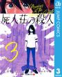 屍人荘の殺人(3)