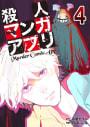 殺人マンガアプリ(4)