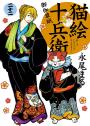 猫絵十兵衛 ~御伽草紙~(22)