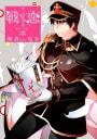 【セミカラー版】戦×恋(ヴァルラヴ)(10)