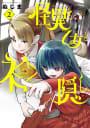 怪異と乙女と神隠し(2)