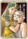 碧いホルスの瞳 -男装の女王の物語- 8