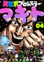 異世界プロレスラーマキト(4)