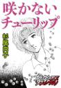 【単話】咲かないチューリップ