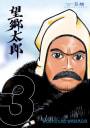 望郷太郎(3)