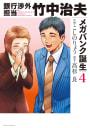 銀行渉外担当 竹中治夫 メガバンク誕生(4)