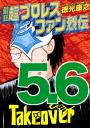 最狂超プロレスファン烈伝5.6