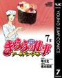 江戸前鮨職人 きららの仕事 ワールドバトル(7)