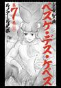 少女聖典 ベスケ・デス・ケベス(7)