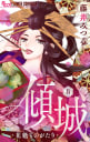 傾城~花魁ものがたり~【マイクロ】(8)