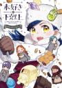 【マンガ】本好きの下剋上~司書になるためには手段を選んでいられません~ 公式コミックアンソロジー 第6巻