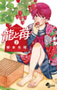 龍と苺(2)