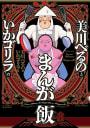 美川べるのといかゴリラのまんが飯【電子限定特典付き】