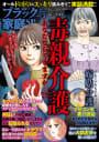 増刊 ブラック家庭SP vol.7