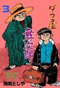 ダフ屋舞次郎(3)