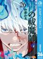 青の祓魔師 リマスター版(26)