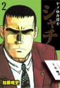 ヤメ検弁護士シャチ(2)