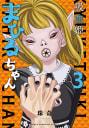 吸血姫まひるちゃん(3)