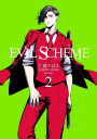EVIL SCHEME-イビルスキーム-(2)