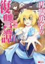 再臨勇者の復讐譚(コミック)(3)