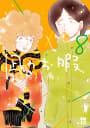 凪のお暇(8)