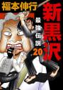 新黒沢 最強伝説(20)