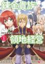 錬金貴族の領地経営(コミック)(1)