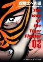 虎戦士への道~四代目タイガーマスクの挑戦!!~(2)