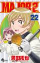 MAJOR 2nd(22)