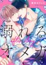 溺れるオメガ -after story-【電子限定描き下ろし漫画付き】