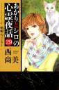 あかりとシロの心霊夜話(29)