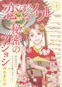 恋するソワレ 2021年 Vol.2