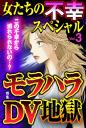 女たちの不幸スペシャル Vol.3
