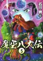 魔空八犬伝(5)