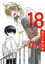 【デジタル版限定特典付き】18 エイティーン(1)