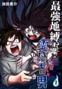 最強地縛霊と霊感ゼロ男(1)