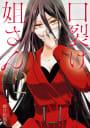【デジタル版限定特典付き】口裂け姐さん(2)