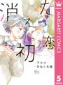 消えた初恋(5)