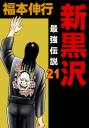 新黒沢 最強伝説(21)