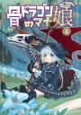 骨ドラゴンのマナ娘(1)