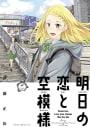 明日の恋と空模様(2)