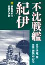 不沈戦艦紀伊(10)