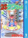 スーパーボーヤケンちゃん(2)