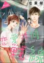 恋愛共同戦線(分冊版) 【第12話】