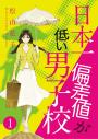 日本一偏差値が低い男子校(1)