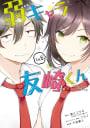 【デジタル版限定特典付き】弱キャラ友崎くん-COMIC-(6)