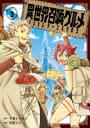 【デジタル版限定特典付き】異世界召喚グルメ マジカルテーブルクロス(3)