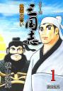 カラー版 三国志(1)